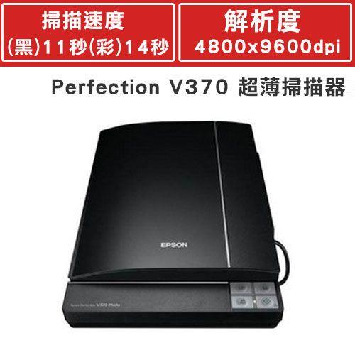 EPSON  超薄掃描器  Perfection V370 Photo
