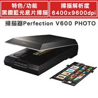 EPSON 掃描器 Perfection V600 PHOTO