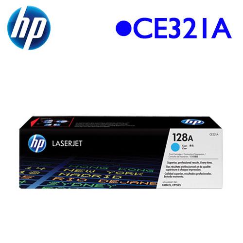 HP CE321A 原廠碳粉匣 (青藍)