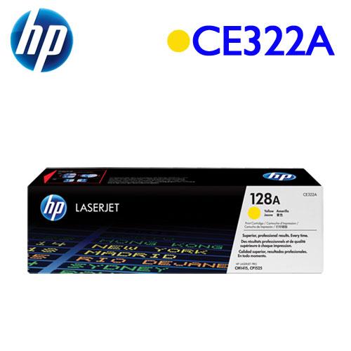 HP CE322A 原廠碳粉匣 (黃)