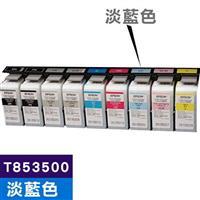 EPSON 原廠墨水匣 T853500 淡藍色 (SC-P807適用)