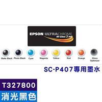 EPSON T327800 原廠高光澤消光黑墨水匣
