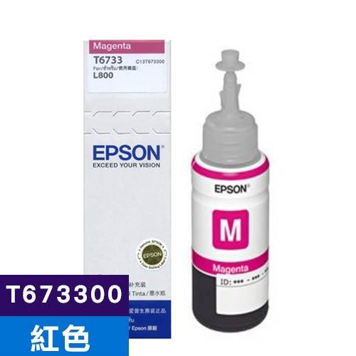 EPSON 原廠墨水匣 T673300 (紅)(L800/L805/L1800)