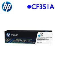 HP 130A/CF351A  原廠碳粉匣 藍
