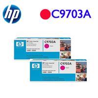 【買一送一,原$7416】HP C9703A 原廠紅色碳粉匣