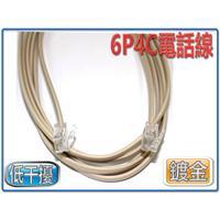 6P4C雙頭電話線 3米