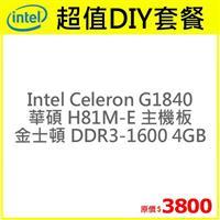 Intel G1840華碩H81M-E+4G 限量超值組