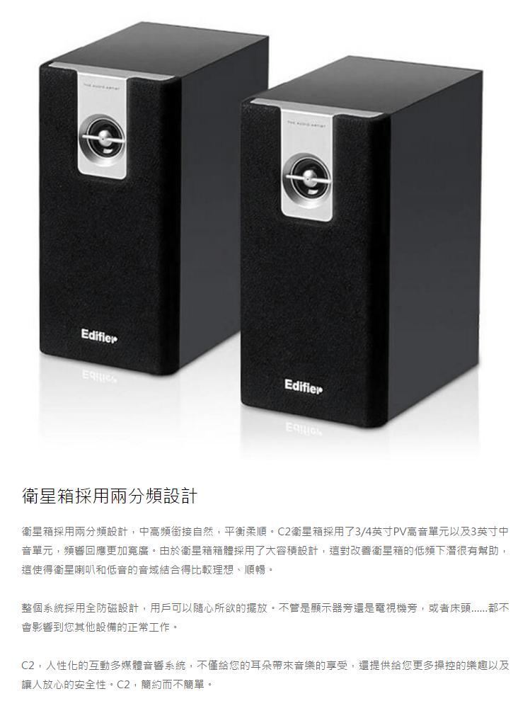 EDIFIER C2 電腦喇叭 三件式喇叭|EcLife良興購物網