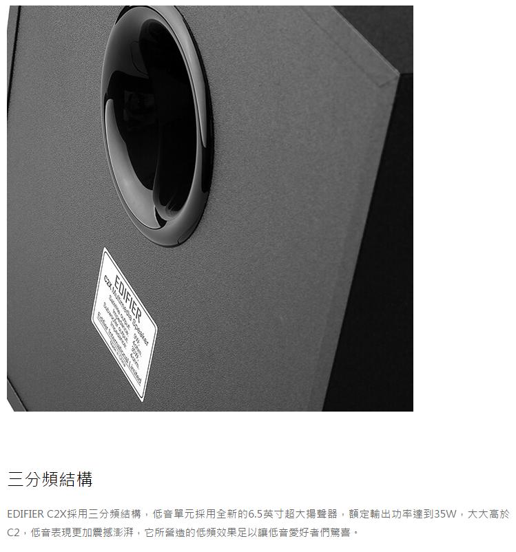 EDIFIER C2X 低音愛好者 三件式喇叭|EcLife良興購物網