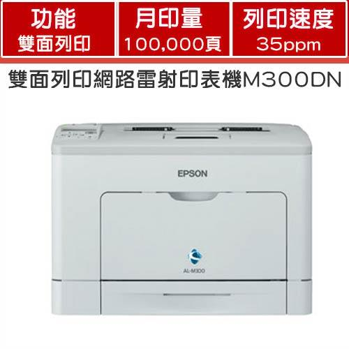 EPSON 黑白雷射網路印表機 M300DN