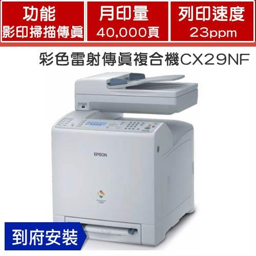 EPSON 彩色網路印表機 CX29NF