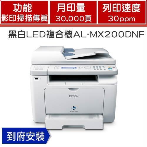 EPSON 黑白雷射複合機 MX200DNF(到府安裝)