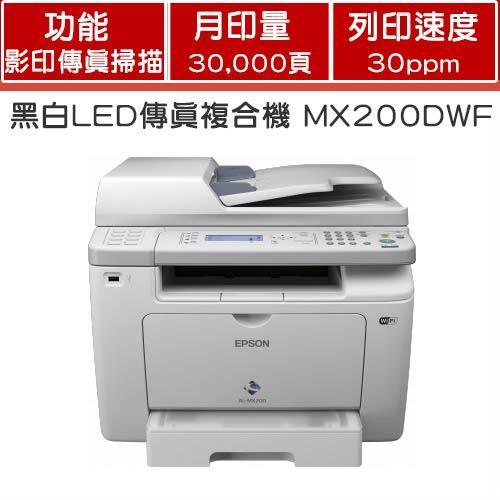 EPSON 黑白雷射複合機 MX200DWF(到府安裝)