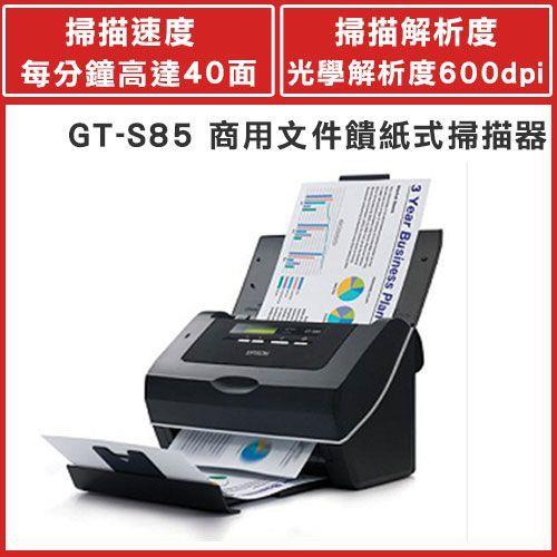 EPSON 商用文件饋紙式掃描器 GT~S85