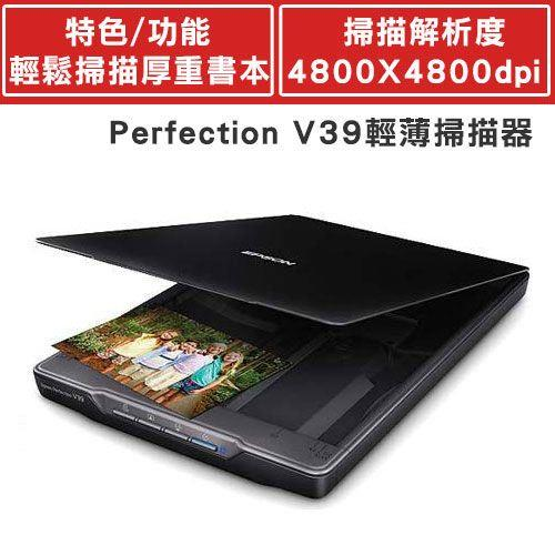EPSON Perfection V39 薄型照片/書本掃描器