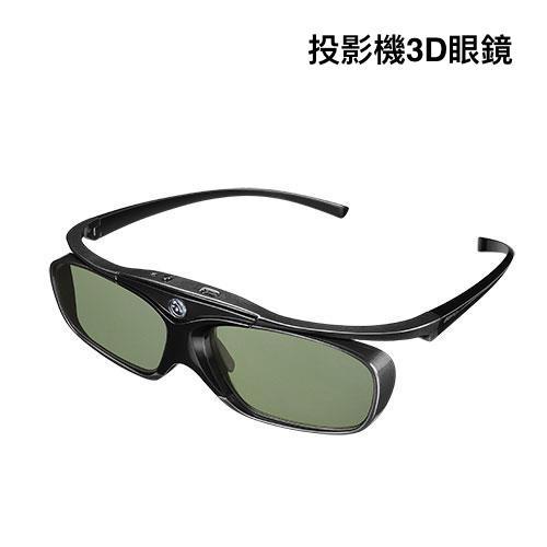BenQ 3D Glass 投影機3D眼鏡