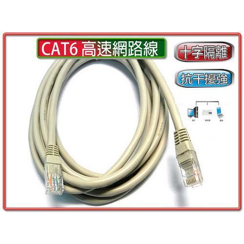CAT6  網路線 20公尺