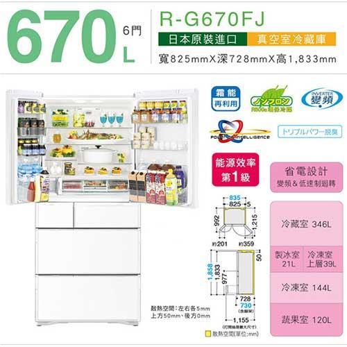 HITACHI 670公升白金觸媒ECO六門超變頻冰箱RG670FJXW(琉璃白)