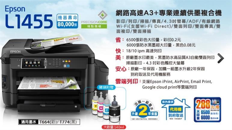 epson l1455 网路高速a3 专业连续供墨复合机