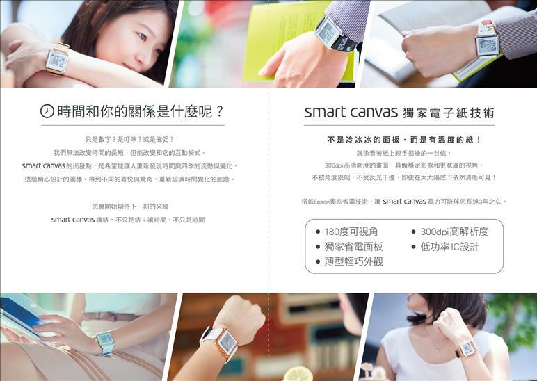 EPSON手錶 電子紙手錶