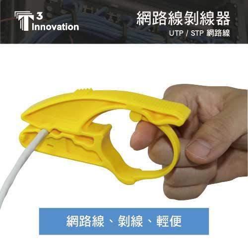 T3031U 簡易剝線器_網路電纜