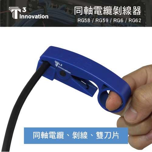 304106 同軸電纜旋轉剝線器_雙刀式剝線設計