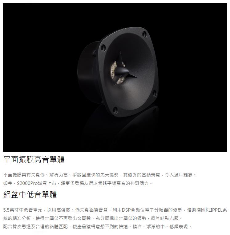 Edifier S2000Pro 音樂饗宴 兩件式喇叭 EcLife良興購物網