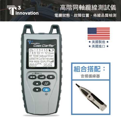 美國T3 CC202 高階同軸纜線測試儀尋線組