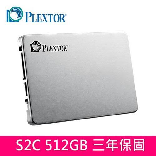 PLEXTOR S2C~512GB SSD 2.5吋固態硬碟