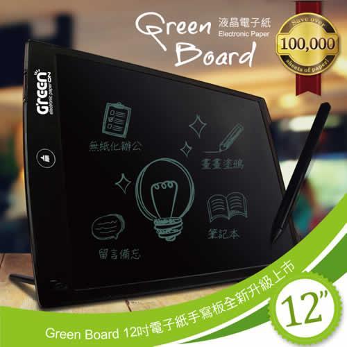 《時尚黑》Green Board 12吋 電子紙手寫板 (畫畫塗鴉、留言備忘、筆記本、無紙化辦公)