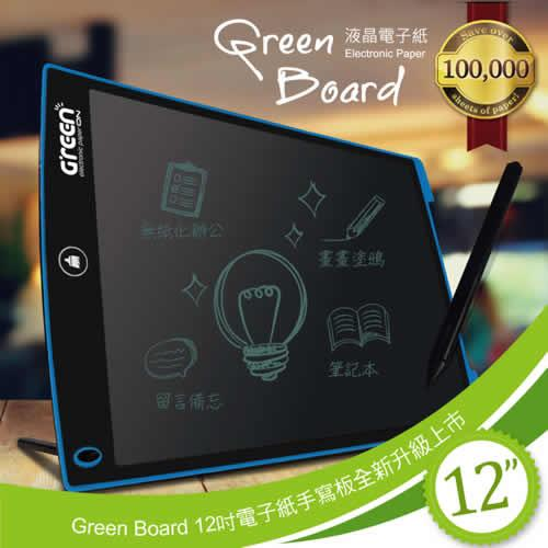 《優雅藍》Green Board 12吋 電子紙手寫板 (畫畫塗鴉、留言備忘、筆記本、無紙化辦公)