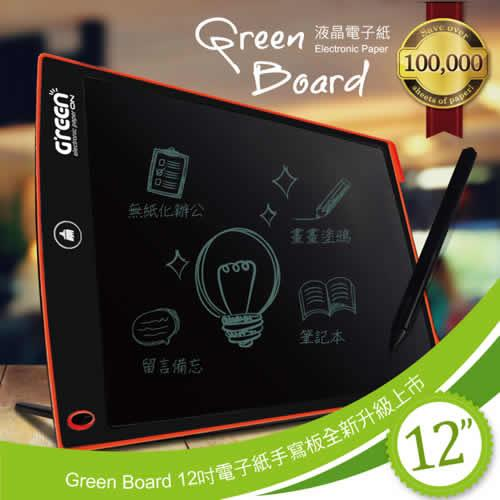 《摩登紅》Green Board 12吋 電子紙手寫板 (畫畫塗鴉、留言備忘、筆記本、無紙化辦公)