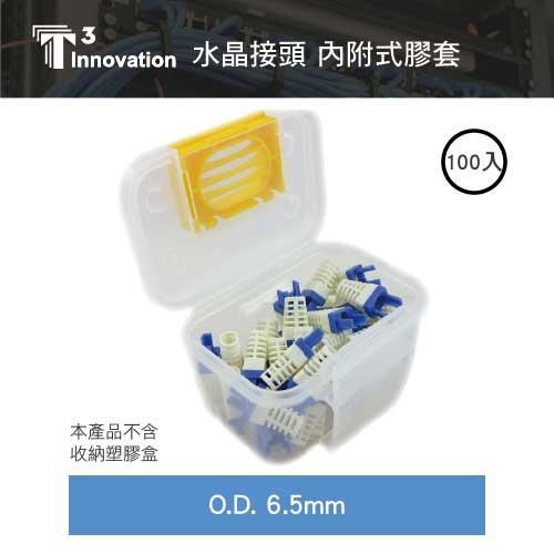 美國T3 2624 水晶接頭內附式膠套_適用線徑6.5mm