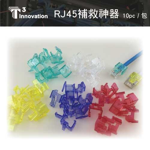 美國T3 2634 RJ45補救神器_搶救固定RJ45水晶接頭