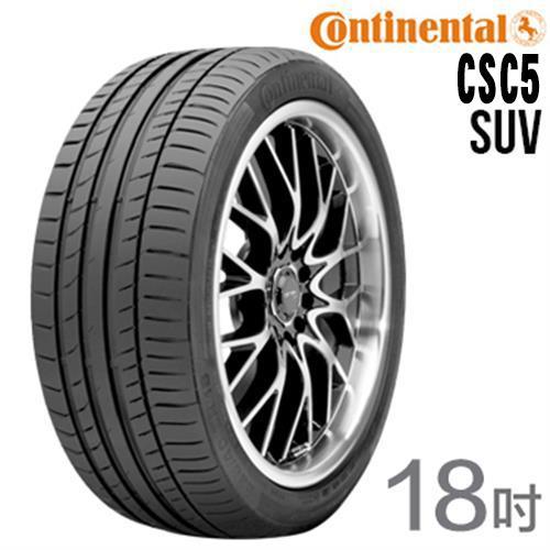 Continental 德國馬牌 18吋輪胎 CSC5 SUV 235/55VR18