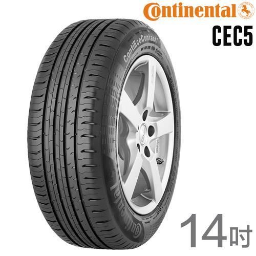 Continental 德國馬牌 14吋輪胎 CEC5 185/65HR14