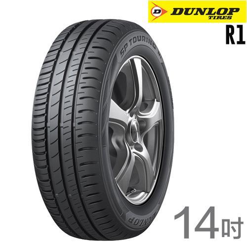 DUNLOP 登祿普 14吋輪胎 R1 185/60HR14