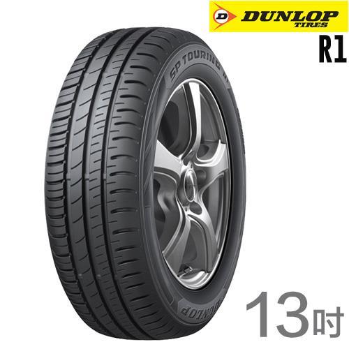 DUNLOP 登祿普 13吋輪胎 R1 175/70TR13
