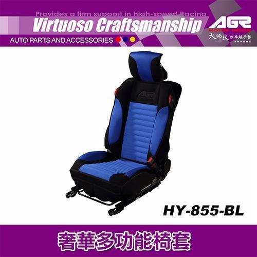 AGR 奢華多功能椅套L HY-855 BK+BL-L 黑藍