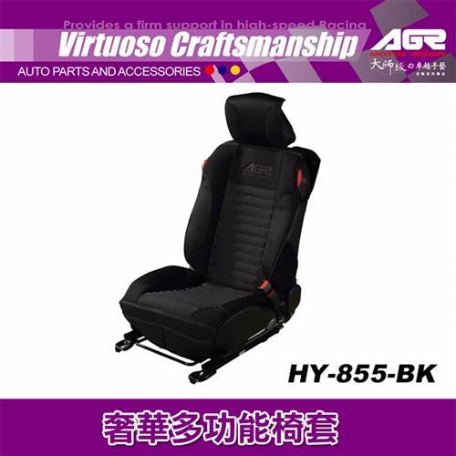 AGR 奢華多功能椅套L HY-855 BK-L 黑/黑