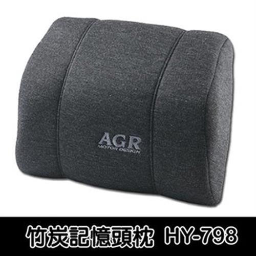 AGR 竹炭記憶頭枕 HY-798