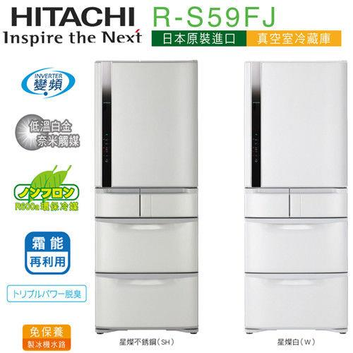 HITACHI日立 567公升日本原裝變頻五門冰箱 RS59FJW(星燦白)