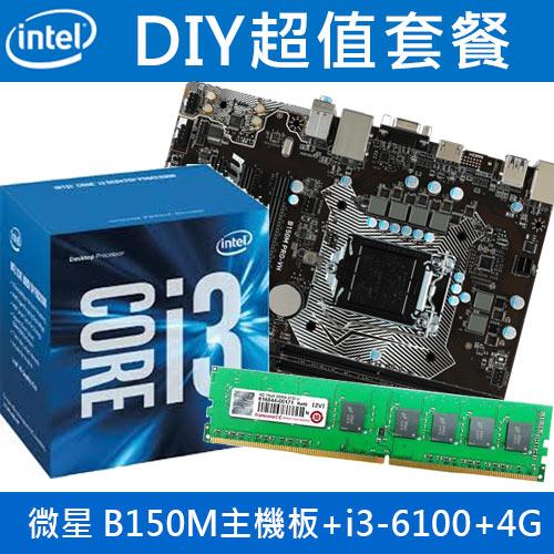 【超殺】微星 B150M PRO-VH主機板+i3-6100+4G記憶體