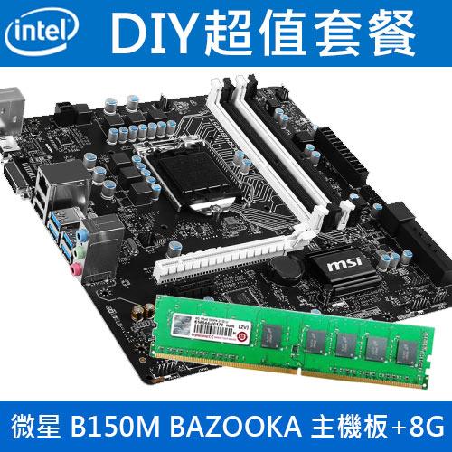【超殺】微星B150M BAZOOKA 主機板+創見 DDR4-2133 8GB