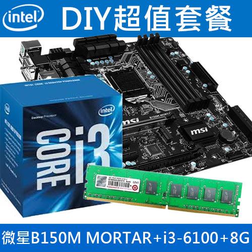 【超殺】微星 B150M MORTAR主機板+i3-6100+8G記憶體