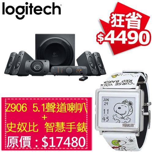 【超值組】Logitech 羅技 Z906 環繞音箱+史努比智慧手錶