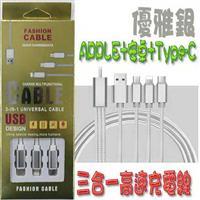 USB三合一晶片型超高速充電線 1米銀色