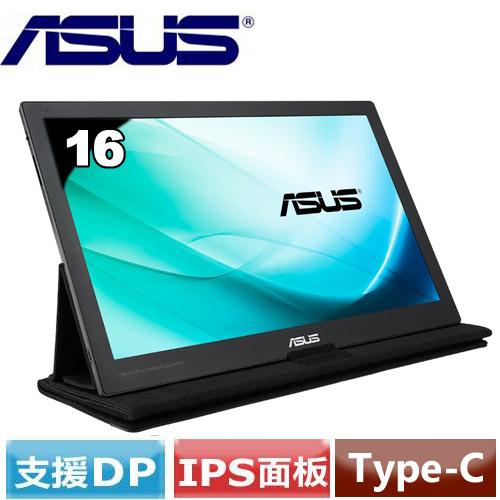 R2【福利品】ASUS MB169C+ 16型 IPS 攜帶型USB Type-C供電液晶螢幕