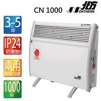 NORTHERN 房間、浴室兩用第二代對流式電暖器 CN1000