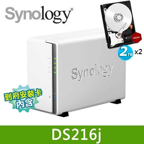 【超值組】DS216j 搭WD 紅標 2TB x2